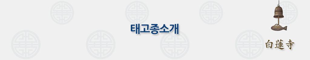 태고종소개